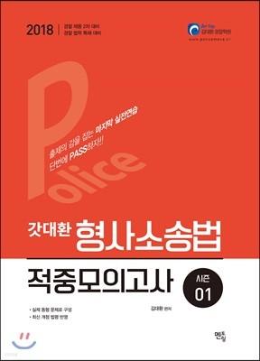 2018 갓대환 형사소송법 적중모의고사 시즌 1