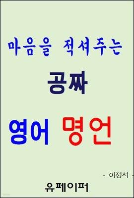 마음을 적셔주는 공짜 영어 명언
