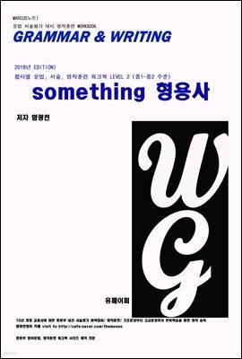 L2 something + 형용사