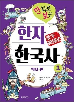 만화로 보는 한자 한국사 1 역사 편