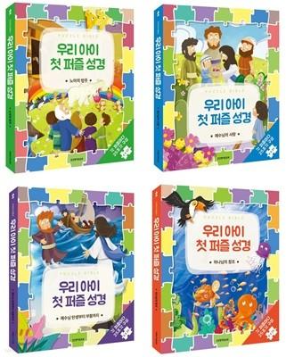 우리 아이 첫 퍼즐 성경 시리즈 세트