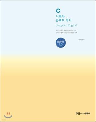 이현아 콤팩트 영어 문법이론 1.0