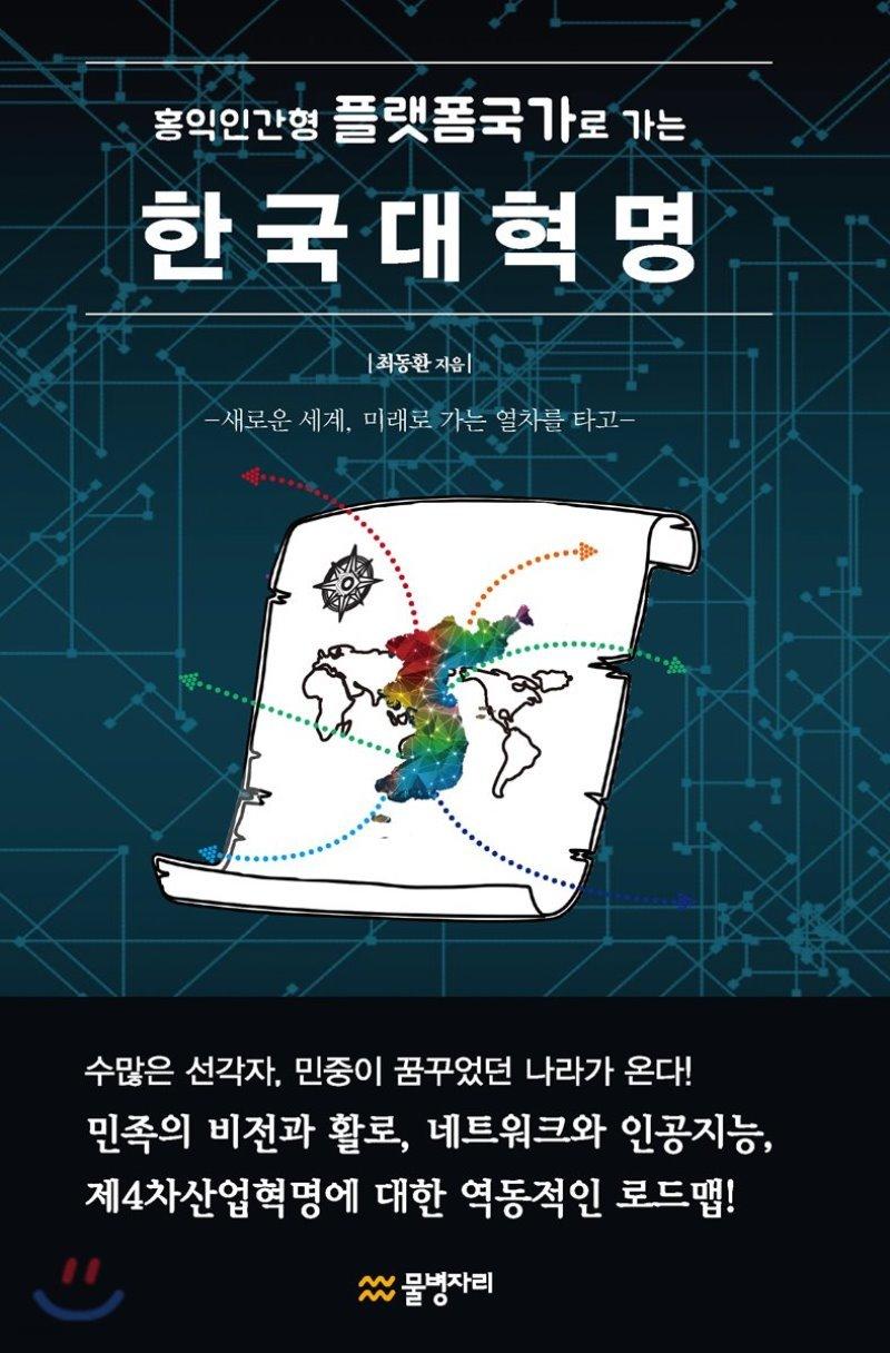 한국대혁명