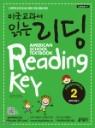 미국교과서 읽는 리딩 Reading Key Preschool 예비과정편 2