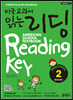 �̱����� �д� ���� Reading Key Preschool ��������� 2