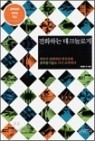 진화하는 테크놀로지 / 박영준 / 2009.04