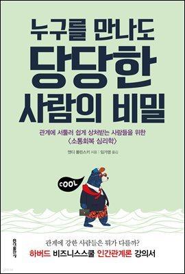 [eBook] 누구를 만나도 당당한 사람의 비밀
