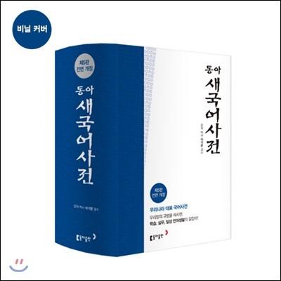 동아 새 국어사전