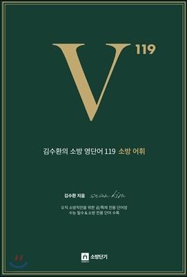 김수환의 소방 영단어 119 소방 어휘