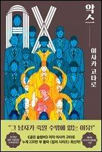 [대여] 악스 AX - 킬러 시리즈