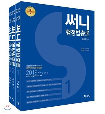 2019 써니 행정법총론