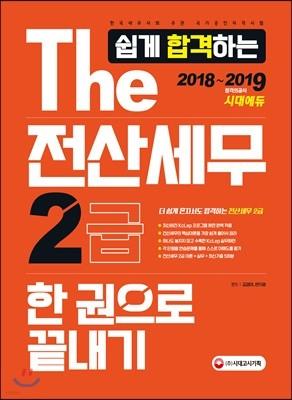 2018~2019 The 쉽게 합격하는 전산세무 2급 한 권으로 끝내기