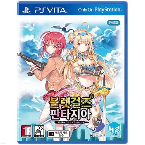 PSVITA 불렛 걸즈 판타지아 한글판 예약판매
