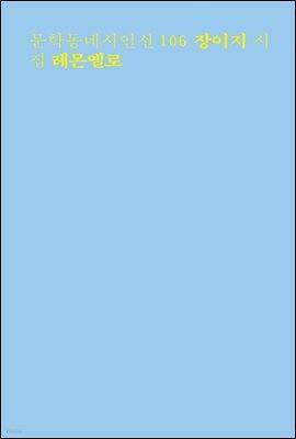 레몬옐로 - 문학동네시인선 106
