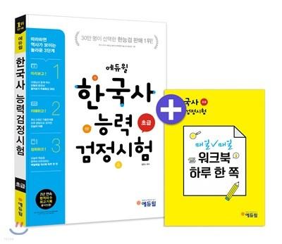 에듀윌 한국사능력검정시험 초급