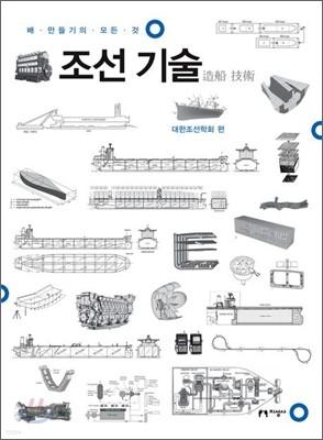 조선 기술