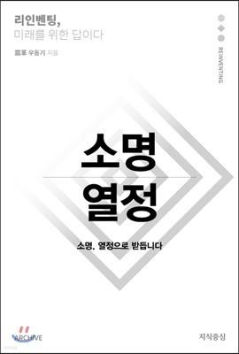 소명 열정