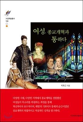 여성, 종교개혁과 통하다