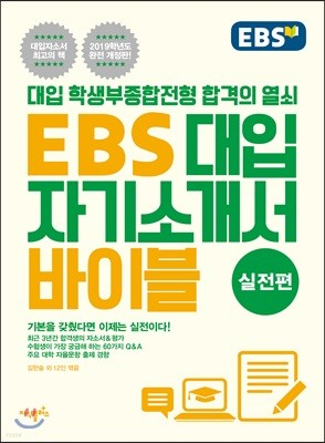 EBS 대입 자기소개서 바이블 실전편
