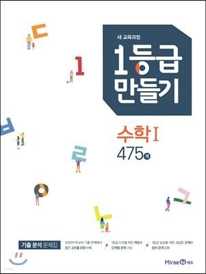 1등급 만들기 고등수학 수학I 475제 (2019년용)