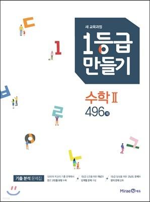 1등급 만들기 고등수학 수학Ⅱ 496제 (2019년용)