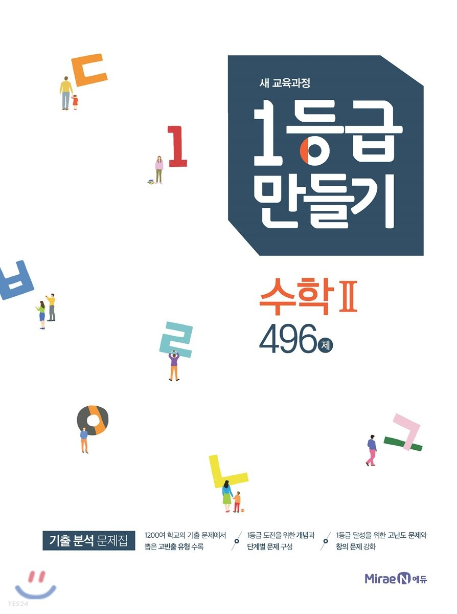 1등급 만들기 고등수학 수학 2 496제 (2021년용)