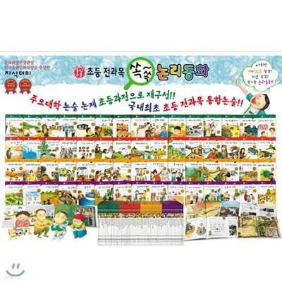 [지식더미] 논술 통합 교과 쏙쏙 논리동화 (전66권)