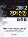 2012 경제전망