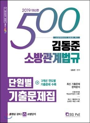 2019 김동준 소방관계법규 단원별 기출문제집 500