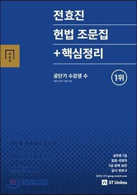 전효진 헌법 조문집 + 핵심정리