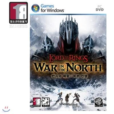 [PC]반지의 제왕 북부전쟁