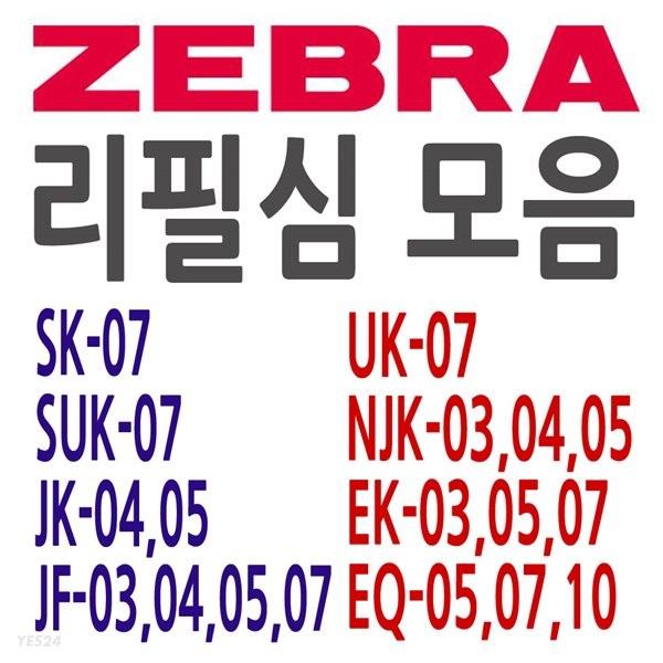 [알앤비]ZEBRA 제브라 리필심 모음전/멀티펜/사라사/수라리/SK/JK/JF/4C