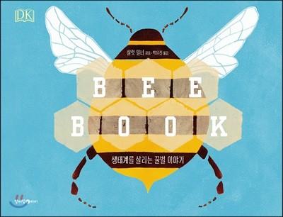 DK 비북 bee book : 생태계를 살리는 꿀벌 이야기