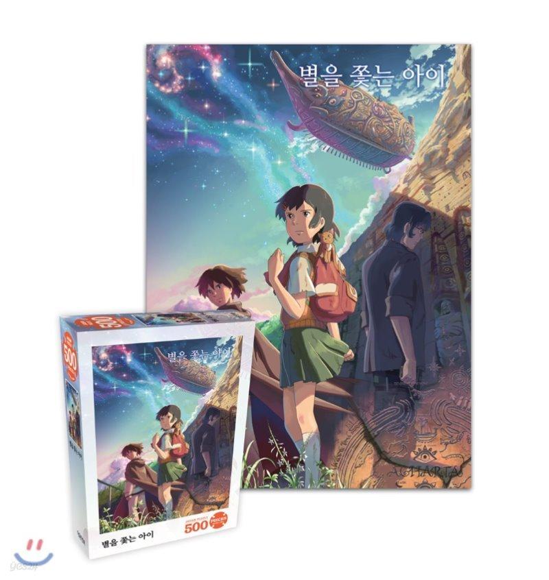 신카이 마코토 500PCS 직소 퍼즐 - 별을 쫓는 아이