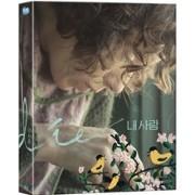 내사랑 (1Disc 리미티드 에디션 풀슬립 넘버링 Fullslip Limited Edition) : 블루레이