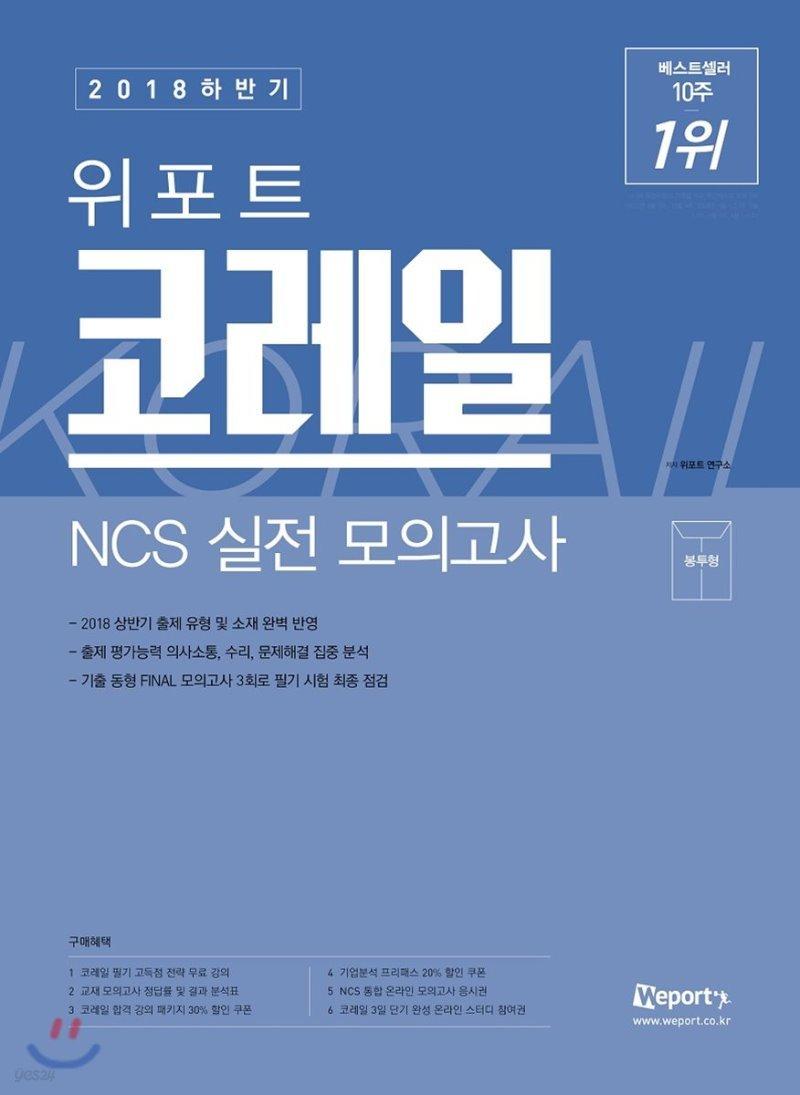 2018 하반기 위포트 코레일 NCS 실전 모의고사