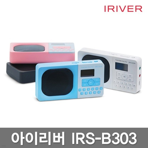 [이중포장] 아이리버 IRS-B303 포터블 오디오/라디오/MP3