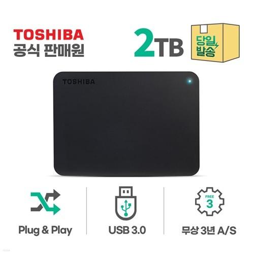 [도시바 공식총판] 도시바 CANVIO™ Basics3 2TB 휴대용 외장하드 무료배송/파우치증정