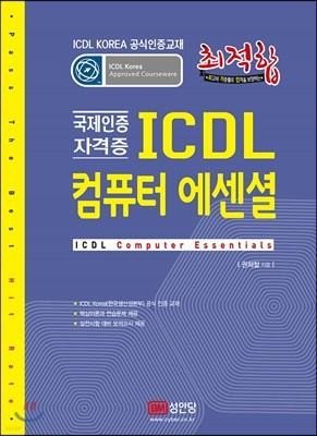 최적합 ICDL 컴퓨터 에센셜