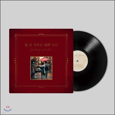 밥 잘 사주는 예쁜 누나 OST (jtbc 금토드라마) [한정판 LP]