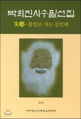 박희진 시 수필 선집