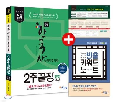 에듀윌 한국사능력검정시험 2주끝장 중급 3.0