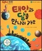 QBOX 과학 53 태양과 달을 만나러 가요