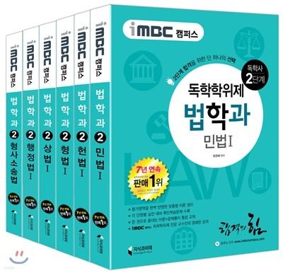 iMBC 캠퍼스 법학과 2단계 세트 - 독학학위제 (독학사)
