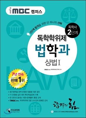 iMBC 캠퍼스 법학과 2단계 상법 1 -독학학위제 (독학사)