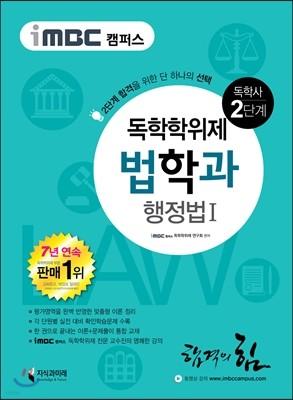 iMBC 캠퍼스 법학과 2단계 행정법 1 -독학학위제 (독학사)