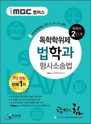 iMBC 캠퍼스 법학과 2단계 형사소송법 - 독학학위제 (독학사)