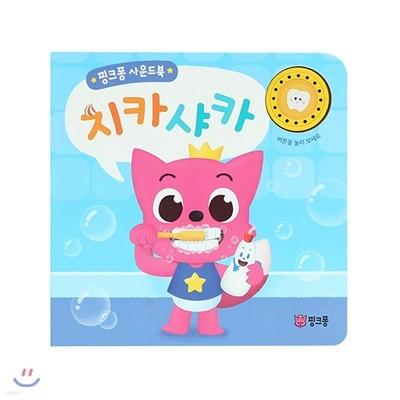 핑크퐁 생활습관 사운드북 치카샤카