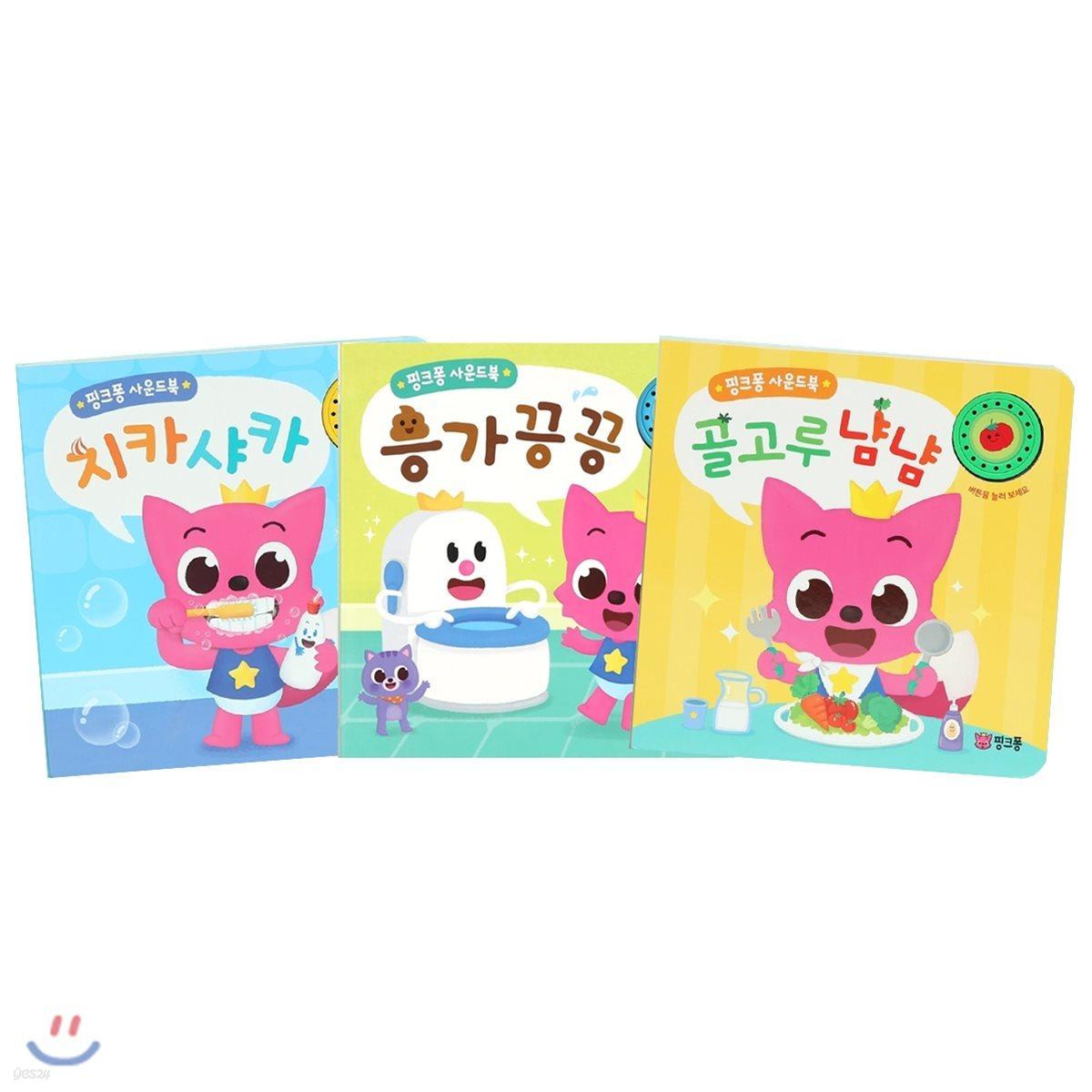 핑크퐁 생활습관 사운드북 3종 세트