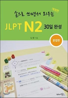 손으로 쓰면서 외우는 JLPT N2 30일 완성
